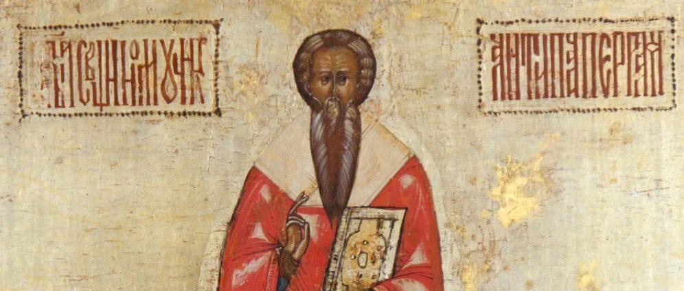 Sv. Antipas